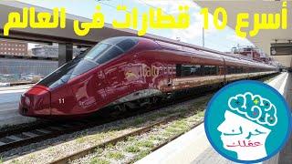 Download أسرع 10 قطارات فى العالم Video