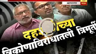 Download Ahmadnagar : Exclusive Interview Shankar Raut, Amol Jadhav and Milind Mobarkar Video