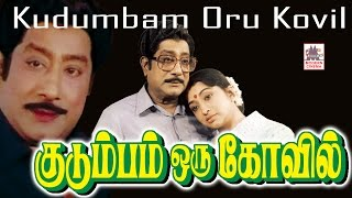 Download Kudumbam Oru Koyil Full Movie | Sivaji Ganesan | Murali | குடும்பம் ஒரு கோயில் Video
