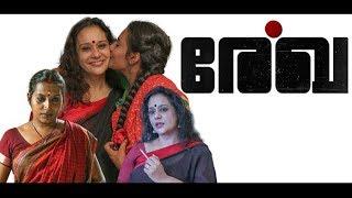 Download Rekha Malayalam Shortfilm | B Govind Raj | Maala Parvathi Video