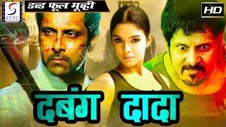 Download दबंग दादा | 2018 साउथ इंडियन हिंदी डब्ड़ फ़ुल एचडी मूवी | विक्रम, असिन, सिंधु तोलानी Video