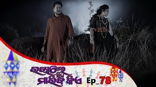 Download Rakhile Sie Mariba Kie | Full Ep 78 | 17th July 2019 | Odia Serial – TarangTV Video