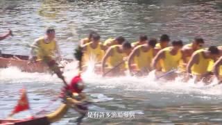 Download 2017南區旅遊文化節 - 南區龍舟及漁民文化 Video