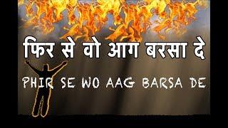 Download फिर से वो आग बरसा दे - Phir Se Wo Aag Barsa De (Lyrical) Video
