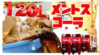 Download 120Lのバケツでメントスコーラやったら大爆発した coke mentos Video