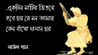 Download Ekdin matir bhitore hobe ghor..Baul. Video