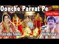 Download Anuradha Paudwal & Udit Narayan | ऊंचे पर्वत पे Full Lyrical Video Song | Mata Ki Bhetein 2017 Video