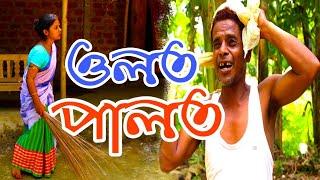 Download Ulot Palot // Assamese comedy video // UDP Entertainment Video