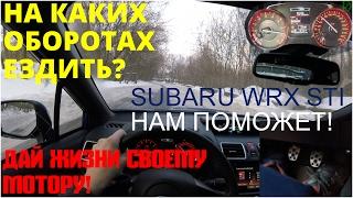 Download На каких оборотах ездить? Почувствуй всю мощь своего автомобиля! Subaru WRX STI (4k, 3840x2160) Video