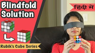 Download How to solve Rubik's cube blindfolded | In Hindi Video