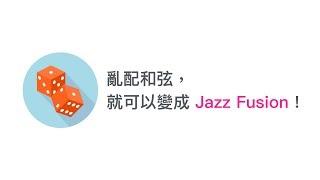 Download 亂配和弦,就可以把簡單的旋律變成 Jazz Fusion! Video