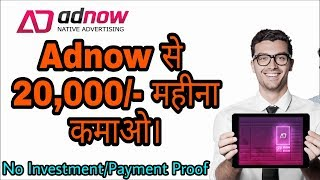 Download Earn 20,000 Per Month With Adnow-Complete Guide Step By Step Video