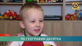 Download Чудо! Мальчик из Гродно может безошибочно назвать флаги и гимны более 100 стран Video
