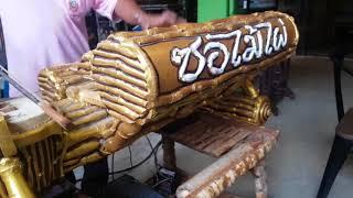 Download ซอไม้ไผ่ สุดยอดเครื่องดนตรีใหม่คนไทยคิดเอง Video