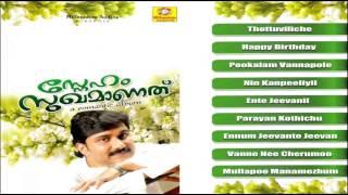 Download Sneham Sugamanathu Vol -1 | Romantic Album | Malayalam Video