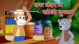 Download ″Ek Bandar Ne Kholi Dukan″ Hindi Animation Song & Rhyme by Jingle Toons Video