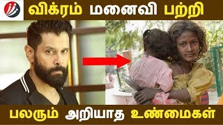 Download விக்ரம் மனைவி பற்றி பலரும் அறியாத உண்மைகள் | Tamil Cinema News | Kollywood News | Latest Seithigal Video