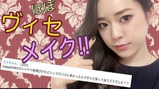 Download [レビューしながら]ほぼヴィセメイク! 〜ヴィセ アヴァン&ヴィセ リシェ〜 Video