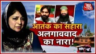 Download आतंक का सहारा, अलगाववाद का नारा! सत्ता जाने के बाद देशविरोधी बयान क्यों? Video