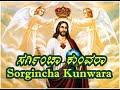 Download Sorgincha Kumwara Video