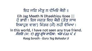 Download eh jag meet na dekheyo koee-bhai harjinder singh ji Video