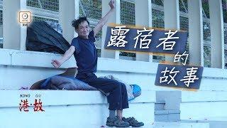 Download 港故:瞓街肉酸?月入1萬 工人:公園似豪宅 Video