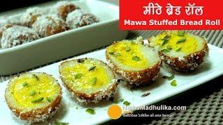 Download Sweet Bread Mawa Roll - चमचम जैसे मीठे ब्रेड रॉल - Bread Chum Chum Video