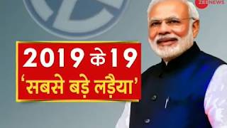 Download Lok Sabha Election 2019: Will BJP get success in UP and Bihar? Video