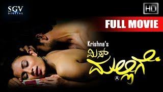 Download Kannada Movies 2017 | Miss Mallige ಮಿಸ್ ಮಲ್ಲಿಗೆ (2017) Full Kannada Movies Kannada Movies 2017 | HD Video