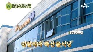 Download 북한 이탈리아 식당에서는 한국 생맥주를 판다?! 끝없이 나오는 메뉴들~ l 이제 만나러 갑니다 370회 Video