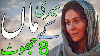 Download (Emotional) 8 Lies Of A Mother | Allah Is Greatest Video