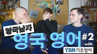 Download 영국 영어: 영국 지방의 다양한 발음 (영국 사투리!) // British Accents from around the UK! Video