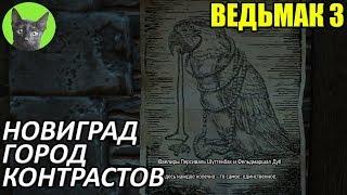 Download Ведьмак 3 - Интересности - Новиград - город контрастов Video