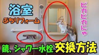 Download 浴室プチリフォーム【鏡、シャワー水栓の交換方法】 Video