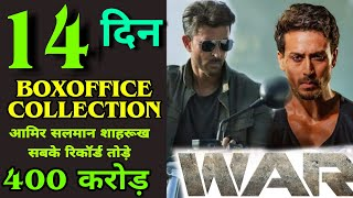 Download War 14 day Collection, War Boxoffice Collection, Hrithik Roshan vs Tiger shroff निकले सबके बाप Video