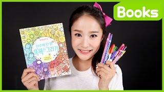 Download [놀이책] 하루에 한장 똑똑한 그리기를 해요. | 캐리앤 북스 Video