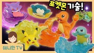 Download 포켓몬 기술로 무엇을 해볼까? ♥ 피카츄 파이리 꼬부기 잠만보 이상해씨 뽀로로 장난감 놀이 [애니한TV] Video