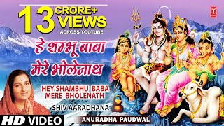 Download Hey Shambhu Baba Mere Bhole Naath [Full Song] - Shiv Mahima Video