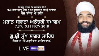 Download Live Streaming | Mahaan Salana Athotari Samagam | Mirzapur (Hoshiarpur ) | Isher TV Video