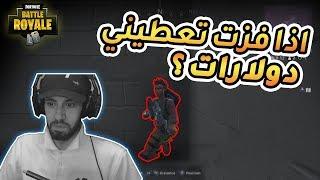 Download ليش تأخرتي يا انجولا ..!! Fortnite Video