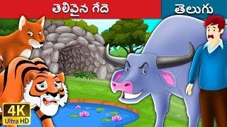 Telugu Stories for Kids - ఒంటె మెడలో గంట