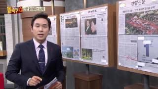 Download 신문 읽어주는 남자 - 12월 5일 돌직구 브리핑 Video