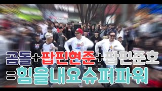 Download KBS 촬영 기념~ 오랜만에 곰돌+팝핀현준+팝핀준호 슈퍼 파월~ Video