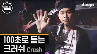 Download 크러쉬가 직접 편곡한 크러쉬 Crush 명곡 모음 [100초로 듣는 크러쉬] Live Video