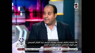 Download 90 دقيقة - حوار جيهان لبيب مع ضيوف الحلقة حول مؤتمر الشباب - بتاريخ 25 يوليو 2017 Video