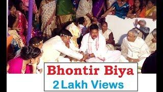 Download Bhontir Biya - The Marriage - Assamese Wedding Ceremony Video