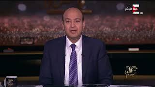 Download كل يوم - أقوى تعليق من عمرو اديب على هدفي محمد صلاح اليوم فى توتنهام Video