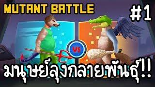 Download Mutant Battle #1 - มนุษย์ลุงกลายพันธุ์!! [ เกมส์มือถือ ] Video
