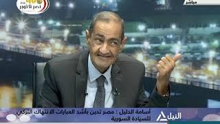 Download من القاهرة 9-10-2019 | اسامة الدليل - رئيس قسم الشئون الدولية بالاهرام العربي Video