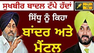 Download Navjot Sidhu is a Monkey and Mental: Sukhbir Badal ex deputy CM of Punjab Video